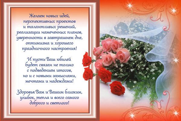 Поздравления С Юбилеем Бывшей Коллеге